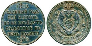 100летие победы 1812г