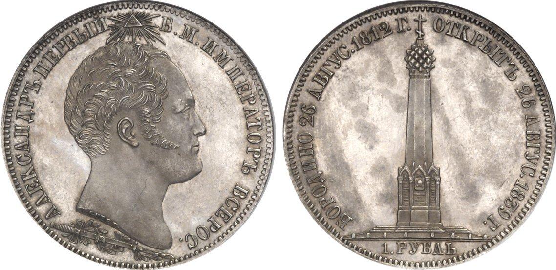 Цена монеты 1 рубль 1839 года Бородино стоимость по