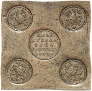 ekaterina-1-plata-grivennik-am