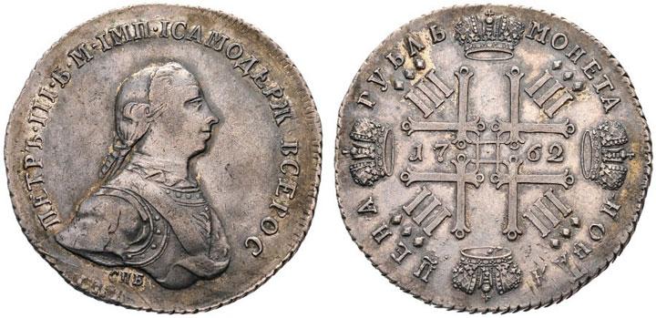 Монеты петра 3 1762 современная россия монеты регулярного чекана