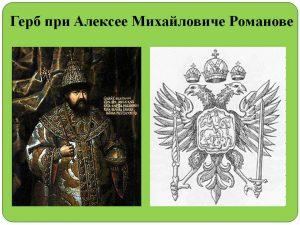 герб россии при алексее михайловиче
