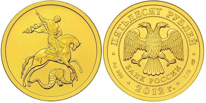 """Инвестиционная монета золота """"Георгий Победоносец"""""""