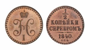 12-kopeiki-1840-goda-prob