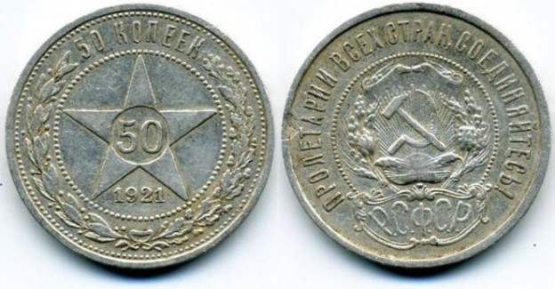 50-копеек-1921-624x325