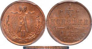 7424-1-4-kopeiki-1868-goda-spb